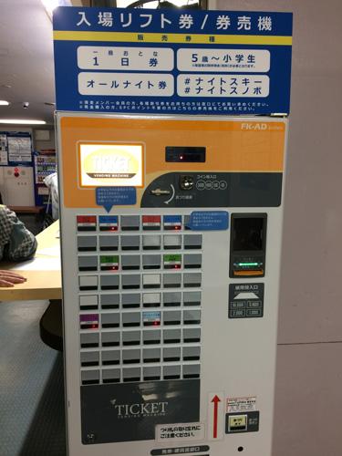 狭山スキー場リフト券時自動販売機