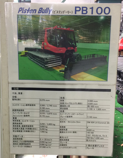 狭山スキー場圧雪車詳細