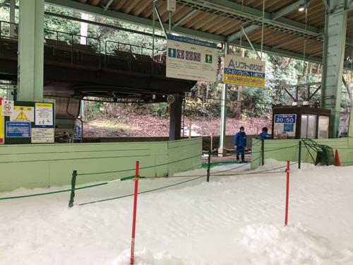 狭山スキー場リフト乗り場