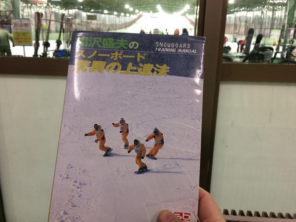 相沢盛夫のスノーボード驚異の上達法