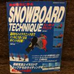 スノーボードテクニック会田二郎
